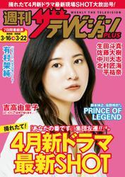 週刊ザテレビジョン PLUS 2019年3月22日号
