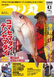 つり丸 (2019年4/1号)
