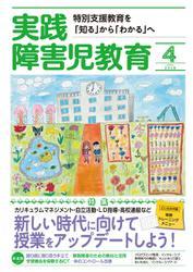 実践障害児教育 (2019年4月号)