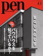 Pen(ペン) (2019年4/1号)