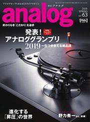 アナログ(analog) (Vol.63)