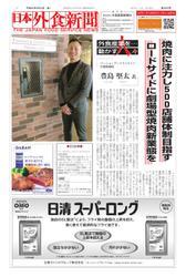 日本外食新聞 (2019/3/15号)