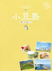 島旅 13 小豆島(瀬戸内の島々1)