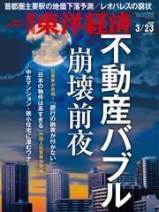 週刊東洋経済 (2019年3/23号)