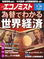 エコノミスト (2019年03月26日号)