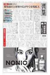 週刊粧業 (第3152号)