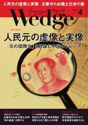 WEDGE(ウェッジ) (2019年4月号)