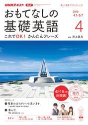 NHKテレビ おもてなしの基礎英語 (2019年4月号)