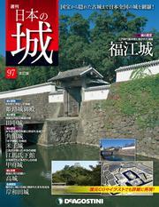 日本の城 改訂版 第97号
