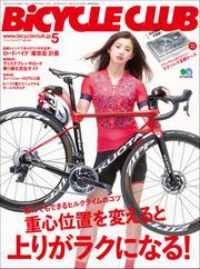 BiCYCLE CLUB(バイシクルクラブ) (2019年5月号)