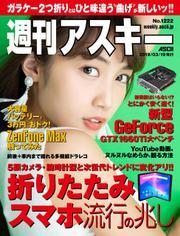 週刊アスキーNo.1222(2019年3月19日発行)