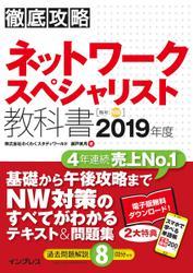徹底攻略 ネットワークスペシャリスト教科書 2019年度
