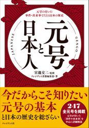 元号と日本人――元号の付いた事件・出来事でたどる日本の歴史