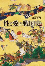 性と愛の戦国史