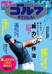 週刊ゴルフダイジェスト (2019/4/2号)