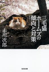 三毛猫ホームズの傾向と対策 新装版