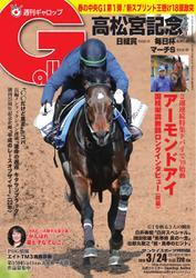 週刊Gallop(ギャロップ) (3月24日号)