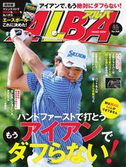 ALBA(アルバトロスビュー) (No.768)