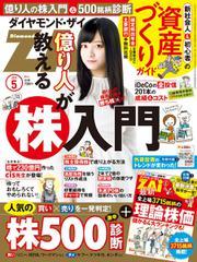 ダイヤモンドZAi(ザイ) (2019年5月号)