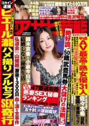 週刊アサヒ芸能 [ライト版] (3/28号)