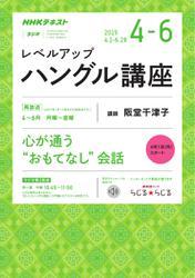 NHKラジオ レベルアップ ハングル講座 (2019年4月~6月)