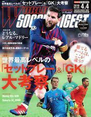 WORLD SOCCER DIGEST(ワールドサッカーダイジェスト) (2019年4/4号)