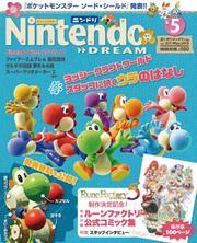 Nintendo DREAM(ニンテンドードリーム) (2019年5月号)