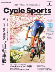 Cycle Sports(サイクルスポーツ) (2019年5月号)