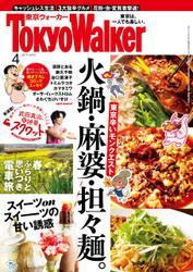 月刊 東京ウォーカー 2019年4月号