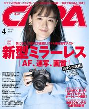 CAPA(キャパ) (2019年4月号)