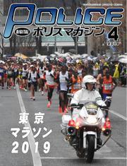 ポリスマガジン (2019年4月号)