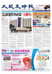 大紀元時報 中国語版 (3/20号)