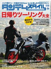 タンデムスタイル (No.204)