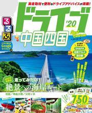 るるぶドライブ中国四国ベストコース'20