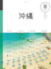 マニマニ 沖縄(2020年版)
