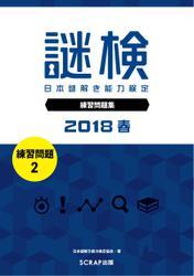 謎検 分冊版 練習問題(2) 2018 春