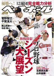 週刊ベースボール (2019年4/1号)