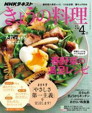 NHK きょうの料理 (2019年4月号)