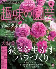 NHK 趣味の園芸 (2019年4月号)
