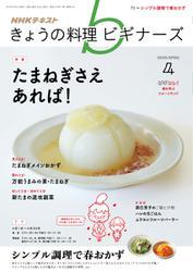 NHK きょうの料理ビギナーズ (2019年4月号)