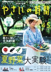 NHK 趣味の園芸 やさいの時間 (2019年4月・5月号)