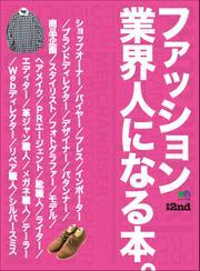 別冊2nd(セカンド) (ファッション業界人になる本。)
