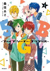 5★G★B -ファイブ・ジーナー・ブラザーズ-