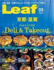 Leaf(リーフ) (2019年5月号)