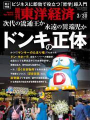 週刊東洋経済 (2019年3/30号)