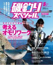 磯釣りスペシャル (2019年5月号)
