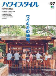 ハワイスタイル (No.57)