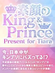 素顔のKing & Prince ~ Present for Tiara~