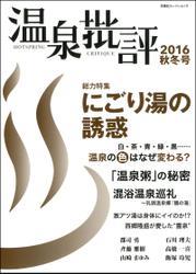 温泉批評 2016秋冬号