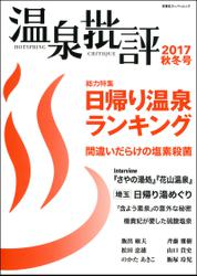 温泉批評 2017秋冬号